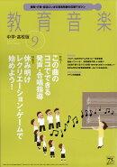 教育音楽 中学・高校版 2017年 09月号 [雑誌]