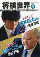 将棋世界 2017年 09月号 [雑誌]