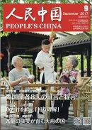 人民中国 2017年 09月号 [雑誌]