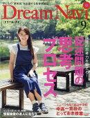Dream Navi (ドリームナビ) 2017年 09月号 [雑誌]