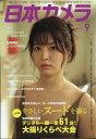 日本カメラ 2017年 09月号 [雑誌]