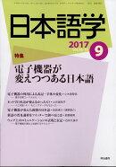 日本語学 2017年 09月号 [雑誌]