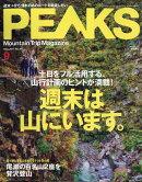 PEAKS (ピークス) 2017年 09月号 [雑誌]