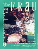 FRaU (フラウ) 2017年 09月号 [雑誌]
