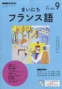 NHK ラジオ まいにちフランス語 2017年 09月号 [雑誌]