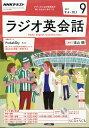 NHK ラジオ ラジオ英会話 2017年 09月号 [雑誌]