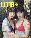 UTB+ (アップ トゥ ボーイ プラス) vol.39 2017年 09月号 [雑誌]