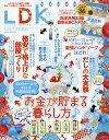 LDK (エル・ディー・ケー) 2017年 09月号 [雑誌]