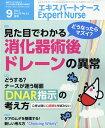 Expert Nurse (エキスパートナース) 2017年 09月号 [雑誌]
