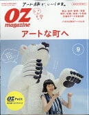 OZ magazine Petit (オズマガジンプチ) 2017年 09月号 [雑誌]