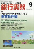 銀行実務 2017年 09月号 [雑誌]