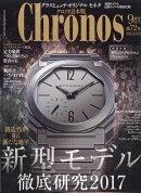 Chronos (クロノス) 日本版 2017年 09月号 [雑誌]