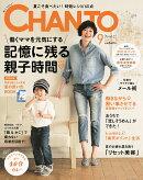 CHANTO (チャント) 2017年 09月号 [雑誌]