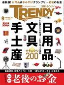 日経 TRENDY (トレンディ) 2017年 09月号 [雑誌]