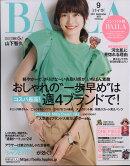 コンパクト版BAILA (バイラ) 2017年 09月号 [雑誌]