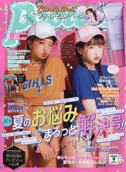 Popteen (ポップティーン) 2017年 09月号 [雑誌]