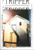 小説 TRIPPER (トリッパー) 2017秋季号 2017年 9/25号 [雑誌]