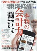 週刊 東洋経済 2017年 9/9号 [雑誌]