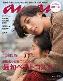anan (アンアン) 2017年 9/27号 [雑誌]