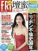 FRIDAY (フライデー) 2017年 9/1号 [雑誌]
