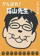 がんばれ!猫山先生(5)