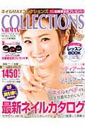ネイルMAXコレクションズ vol.14