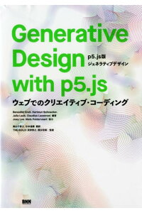 GenerativeDesignCreativeCodinginWeb(仮)