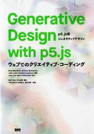 Generative Design with p5.js(仮) - ウェブでのクリエイティブ・コーディング [ Benedikt Gro? ]