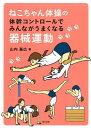 ねこちゃん体操の体幹コントロールでみんながうまくなる器械運動 [ 山内基広 ]