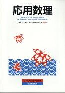 応用数理 2017年 09月号 [雑誌]