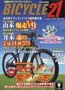 BICYCLE21 (バイシクル21) Vol.168 2017年 09月号 [雑誌]