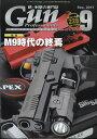 Gun Professionals (ガン プロフェッショナルズ) 2017年 09月号 [雑誌]