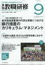 教職研修 2017年 09月号 [雑誌]