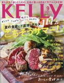 KELLy (ケリー) 2017年 09月号 [雑誌]
