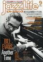 jazz Life (ジャズライフ) 2017年 09月号 [雑誌]