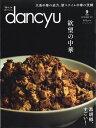 dancyu (ダンチュウ) 2017年 09月号 [雑誌]