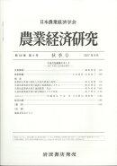 農業経済研究 2017年 09月号 [雑誌]