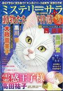 Mystery Sara (ミステリー・サラ) 2017年 09月号 [雑誌]