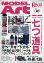MODEL Art (モデル アート) 2017年 09月号 [雑誌]