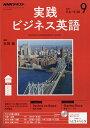 NHK ラジオ 実践ビジネス英語 2017年 09月号 [雑誌]
