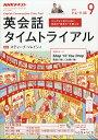 NHK ラジオ 英会話タイムトライアル 2017年 09月号 [雑誌]