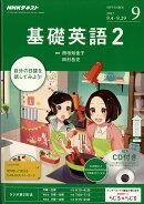NHK ラジオ 基礎英語2 CD付き 2017年 09月号 [雑誌]