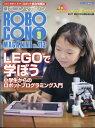 ROBOCON Magazine (ロボコンマガジン) 2017年 09月号 [雑誌]