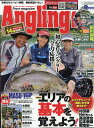 Angling fan (アングリング ファン) 2017年 09月号 [雑誌]