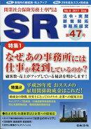 SR (エスアール) 2017年 09月号 [雑誌]