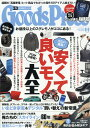 Goods Press (グッズプレス) 2017年 09月号 [雑誌]