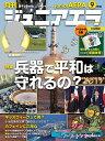 月刊 junior AERA (ジュニアエラ) 2017年 09月号 [雑誌]