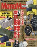 Mono Max (モノ・マックス) 2017年 09月号 [雑誌]