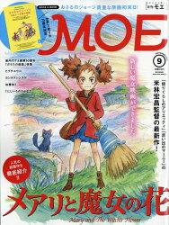MOE (モエ) 2017年 09月号 [雑誌]
