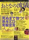 一個人別冊 おとなの流儀 vol.25 2017年 09月号 [雑誌]